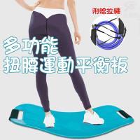 居家多功能扭腰運動平衡板(附贈拉繩)/家庭/瑜珈/健身/平衡訓練/金德恩 台灣製造