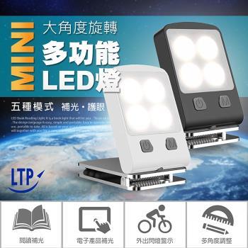 【LTP】多功能LED行車照明燈/美肌補光燈/閱讀燈