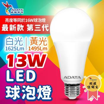 ADATA 威剛 13W CNS認證球泡 大廣角 高流明 LED燈泡 (48入白黃任選)
