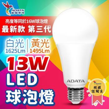 ADATA 威剛 13W CNS認證球泡 大廣角 高流明 LED燈泡 (12入白黃任選)
