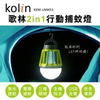 kolin歌林2in1行動捕蚊燈(KEM-LNM53)
