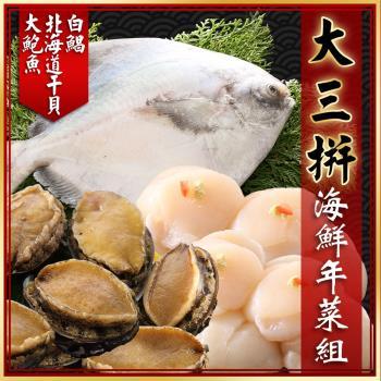 海鮮王 白鯧干貝鮑魚 大三拼海鮮年菜組(白鯧*1+北海道3S干貝*1+大鮑魚*1)