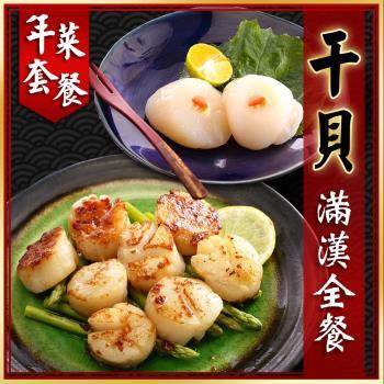 海鮮王 年菜套餐 干貝滿漢全餐 2套組(北海道3S干貝500g*2+野生大干貝500g*2)