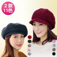 幸福揚邑-保暖針織小臉顯瘦氣質貝蕾帽-2款共11色任選
