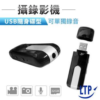 【LTP】 小巧USB隨身碟型微型攝錄影機