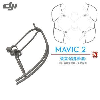DJI Mavic 2 螺旋槳保護罩 (p14)(公司貨)