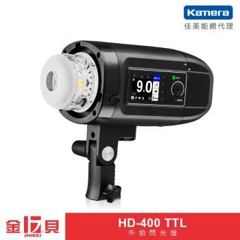 JINBEI 金貝 HD-400 TTL 高速外拍閃光燈