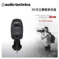 日本鐵三角 Audio-Technica AT-9945CM XY式立體聲麥克風 立體聲實現臨場感十足的收音(公司貨)