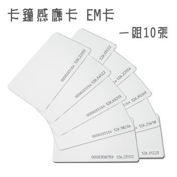 感應式打卡鐘專用 RFID卡片 (EM卡10張/組)