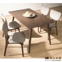 日本直人木業-Ander四張椅子搭配3107全實木135公分餐桌