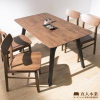 日本直人木業-ALEX四張椅子搭配5119全實木135公分餐桌