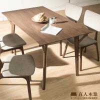 日本直人木業-3125 簡約日系全實木135 公分餐桌