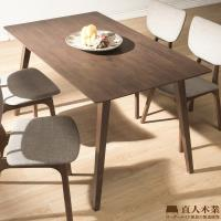 日本直人木業-3107 簡約日系全實木135 公分餐桌