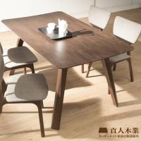 日本直人木業-3071 簡約日系全實木150 公分餐桌