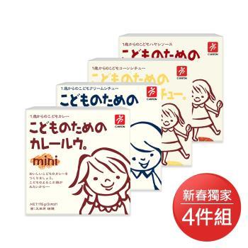 日本CANYON─兒童咖哩嚐鮮4件組(東森獨家)─兒童咖哩塊 mini+兒童奶油咖哩塊mini+兒童燉菜調理包+兒童玉米濃湯調理包