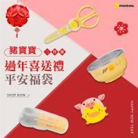 黃色小鴨 Piyo Piyo -不鏽鋼匙湯叉組+雙層隔熱深餐碗+多功能剪刀