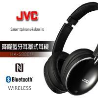 【JVC】HAS88BN 降噪藍牙耳罩式耳機