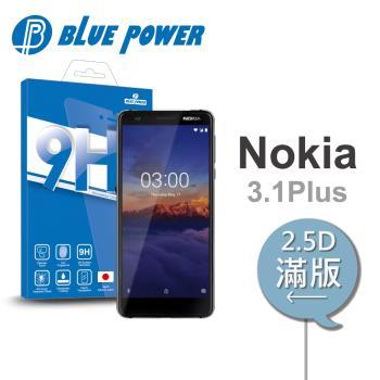 BLUE POWER Nokia 3.1 Plus 2.5D 9H鋼化玻璃保護貼