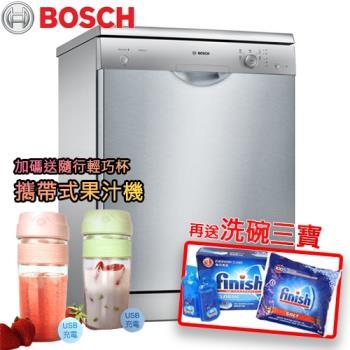 送樂扣雙耳湯鍋+基本安裝BOSCH博世 獨立式12人份洗碗機SMS25AI00X