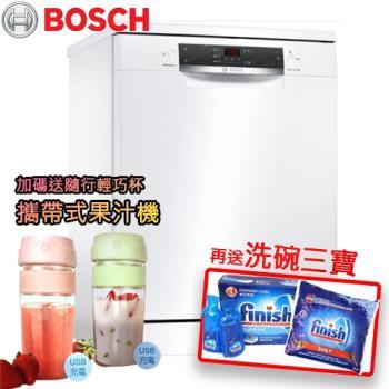 送樂扣雙耳湯鍋+基本安裝BOSCH博世 獨立式13人份洗碗機SMS45IW00X