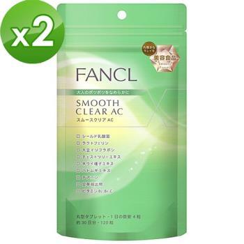 【日本 FANCL】零痘肌美人必備AC錠 120粒(30日分/包)X2包