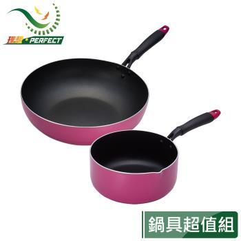 PERFECT 理想品味日式不沾炒煮鍋32cm+不沾奶鍋帶磁20cm促銷組