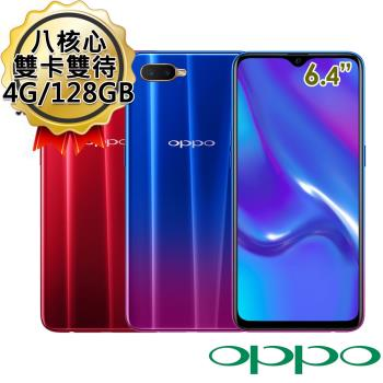 OPPO AX7 Pro 4G/128G 6.4吋 4G 雙卡雙待 八核水滴螢幕手機-送玻璃保護貼+原廠保護殼+32G SD卡