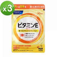 【日本 FANCL】天然維他命E膠囊 60粒(30日/包)X3包
