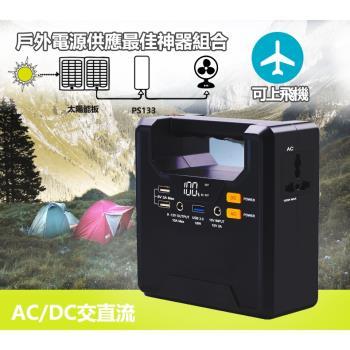 SUNIWIN尚耘-戶外充電神器PS133/攜帶式AC/DC超大容量133Wh 行動電源36000mAh/露營商務洽公用電