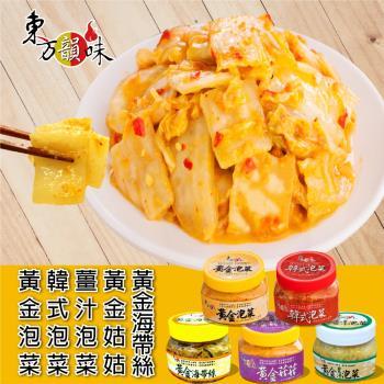 東方韻味 黃金泡菜/黃金薑汁泡菜/黃金菇菇/韓式泡菜/黃金海帶絲 三十六入組