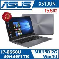 ASUS 華碩 VivoBook X510UN 15.6吋i7四核獨顯效能娛樂筆電-升G版
