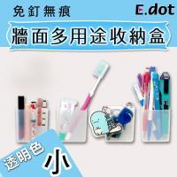 E.dot 免釘無痕牆面多用途收納盒(小號)