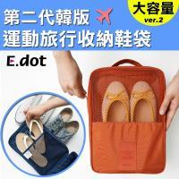 E.dot 韓版大容量運動旅行收納鞋袋(2色選)