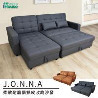 IHouse-喬恩娜 雙色柔軟耐磨貓抓皮收納沙發床組-L型+椅凳