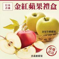 愛上水果 金紅招財蘋果禮盒(金星3入+蜜富士3入)