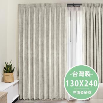 芸佳 北歐精緻典雅柔紗系列窗簾 (2入-單片寬130X高240,兩款任選)