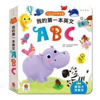 雙美生活文創-5Q學習書系列-我的第一本英文ABC