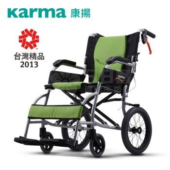 康揚 鋁合金手動輪椅 旅弧KM-2501 鋁合金輪椅 超輕量輪椅