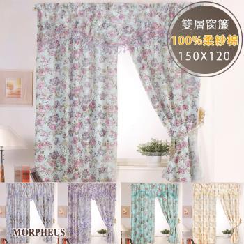 莫菲思 采風花語柔紗系列雙層窗簾 藍玫花華 寬150X高120  (10款花色任選)
