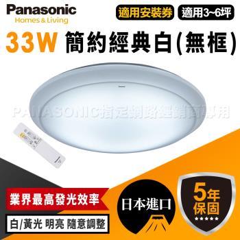 Panasonic國際牌 33W 簡約經典白 吸頂燈 LED HH-LAZ3034209(無框)