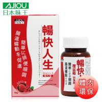 日本味王  暢快人生覆盆莓加強版(60g/盒)X2盒