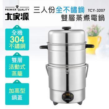 大家源 三人份全不鏽鋼雙層蒸煮電鍋TCY-3207