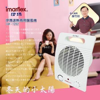 (盛竹如溫暖推薦)伊瑪速熱兩用暖風機 IHF-1202