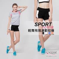 凱芮絲(S-XXL)MIT精品-15038 輕舞飛揚運動短褲 黑白色