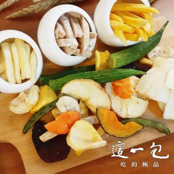 【這一包】極鮮蔬果脆片系列(任選10包)綜合蔬果脆片/洋蔥脆片/地瓜脆條/馬鈴薯脆條/芋頭脆條