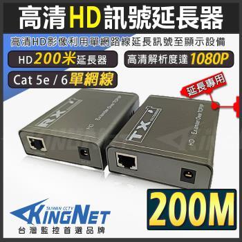 【KINGNET】監視器 HDMI 訊號延長器 影像延長 200米 200公尺 200M 延長器 工程款 支援近端顯示 監視器周邊 訊號延長