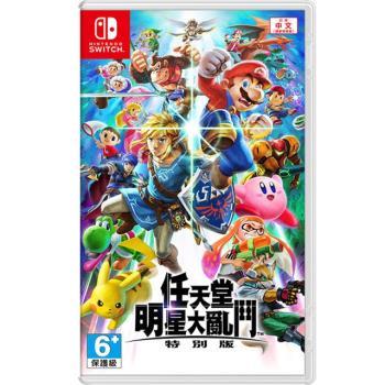 【Nintendo 任天堂】Switch 任天堂明星大亂鬥 (台灣公司貨)