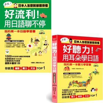 好流利!用日語聊不停+好聽力!用耳朵學日語