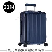 Rimowa Essential Cabin 21吋登機箱 (霧藍色)