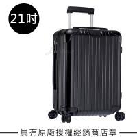 【Rimowa】Essential Cabin 21吋登機箱 (霧黑色)